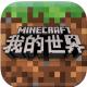我的世界九游版下载v0.1.0.24022