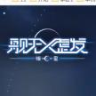 舰无虚发暗星修改版下载v1.1