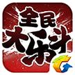 全民大乐斗果盘版下载v1.0
