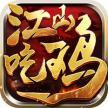 绝地逃生之江山吃鸡游戏下载v1.0