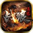 战狼屠龙九游版下载v1.2.800