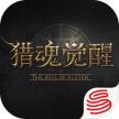 猎魂觉醒无限金币版下载v1.0