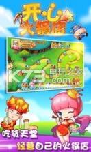 开心火锅店 v1.4.5 百度版下载 截图