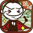 史上最坑爹的游戏14下载v1.0.01