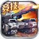 全民坦克之战ios下载v3.6.2.4