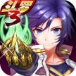 龙王传说斗罗大陆3公测版下载v1.4.0