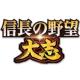 信长的野望大志中文版下载v1.0