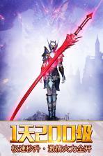 大天使之剑h5 v2.5.8 九游版下载 截图