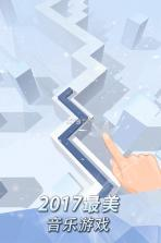 跳舞的线 v2.0.5 九游版下载 截图