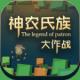 神农氏族大作战游戏下载v1.0