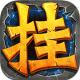 全民挂机九游版下载v3.7.0