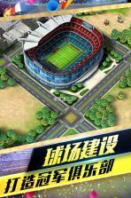 梦幻冠军足球 v1.17.8 九游版下载 截图