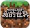 我的世界抢先版手游下载v1.6.0.1