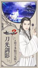 古龙群侠传2 v2.43 果盘版下载