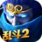 乱斗西游2伏妖篇中文破解版下载v1.0.126