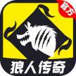 狼人传奇手游下载v1.0.6