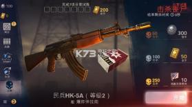 勇闯死人谷2 v1.5.0 中文破解版下载 截图