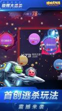 球球大作战 v7.8.5 下载