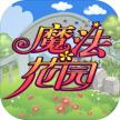 魔法花园游戏下载v1.01