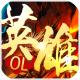 英雄OL手机版下载v1.00