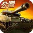 坦克射击无限金币版下载v3.1.0.9