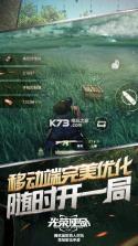 光荣使命 v1.0.11 手游下载
