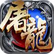 赤月屠龙送vip12版本下载v2.0.1