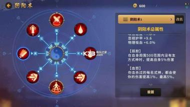 决战平安京 v1.6.0 官网下载