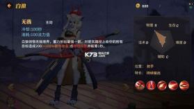 决战平安京 v1.8 官网下载 截图