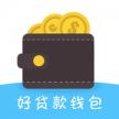 好贷款钱包手机版下载v1.0