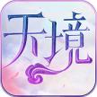 天境手游百度版下载v1.0.0