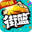 街篮手游周年庆版下载v1.15.1