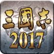 三国志2017折扣服下载v1.1.0