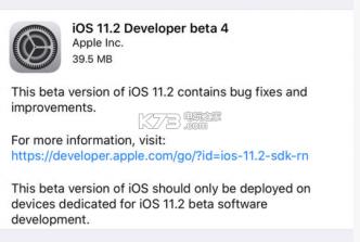 苹果11.2beta4 v1.0 固件下载