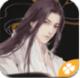 天下为重橙光游戏下载v1.0
