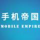 手机帝国手机版下载v1.0