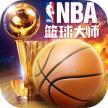 NBA篮球大师折扣服下载v1.2.0
