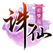 诛仙手游感恩节版下载v1.265.1