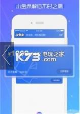 小金条app v1.0 苹果版下载