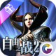 自由之战2宝盒下载v1.0.4