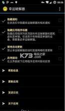 幸运破解器 v7.3.8 汉化最新版下载 截图