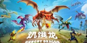 饥饿龙进化 v3.10 下载 截图