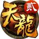天龙3D果盘版下载v1.656.0.0
