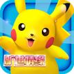 口袋妖怪3DS折扣服下载v2.2.0