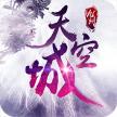 九州天空城bt版上线13888钻石下载v2.0.0.1