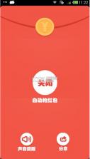 微信抢红包神器2018 下载