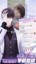 恋与制作人 v1.2.0615 游戏下载 截图