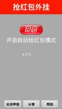 微信抢红包埋雷开挂 v1.1 最新版下载