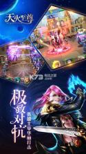 天火至尊 v1.0 中文破解版 截图