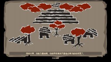 献祭 v1.0.8 汉化版游戏下载